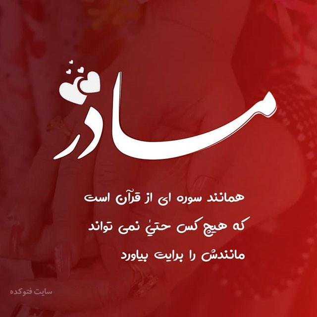 عکس نوشته پروفایل روز مادر مبارک با متن فوق العاده