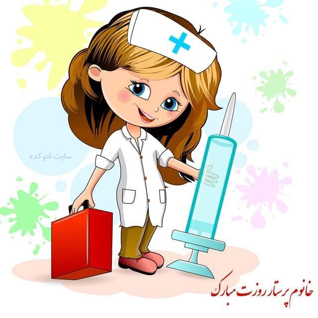 nurse days