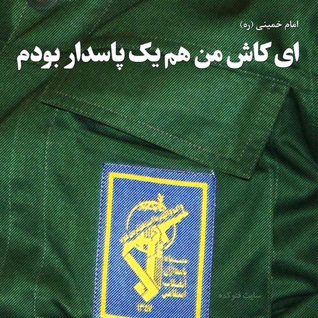 عکس نوشته سپاه پاسداران