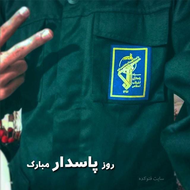 عکس نوشته روز پاسدار مبارک
