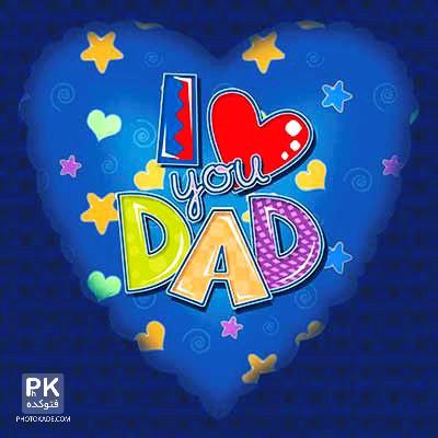عکس روز پدر,عکس تبریک روز پدر,عکس نوشته تبریک روز پدر,عکسهای روز پدر,عکس روز پدر مبارک,عکس برای روز پدر,عکس درباره روز پدر,کارت پستال روز پدر,عکس نوشته پدر