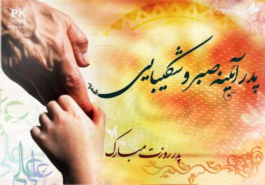تبريک روز مرد و پدر با عکس + متن هاي زيبا براي تبريک روز مرد و پدر ...