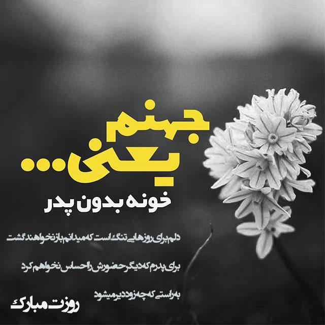 عکس نوشته تبریک روز پدر فوت شده