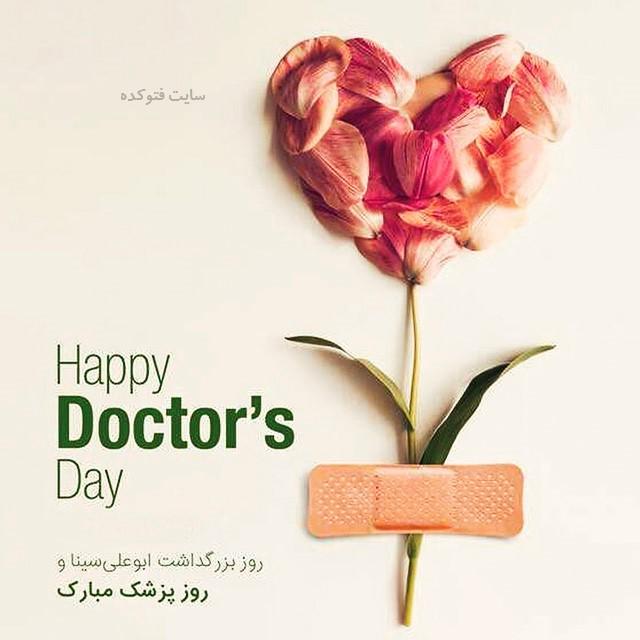 عکس نوشته و متن روز پزشک مبارک