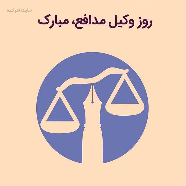 تبریک روز وکیل مدافع