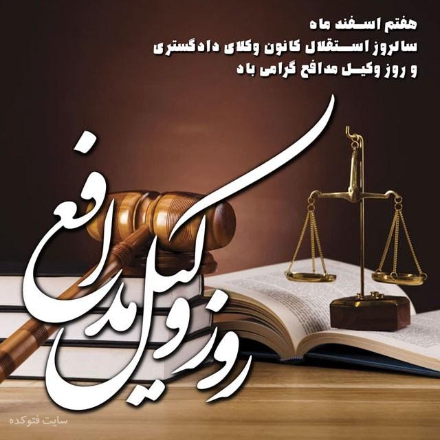 عکس نوشته تبریک روز وکیل برای پروفایل