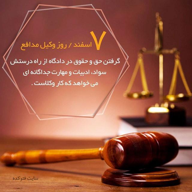 عکس نوشته روز وکیل مبارک
