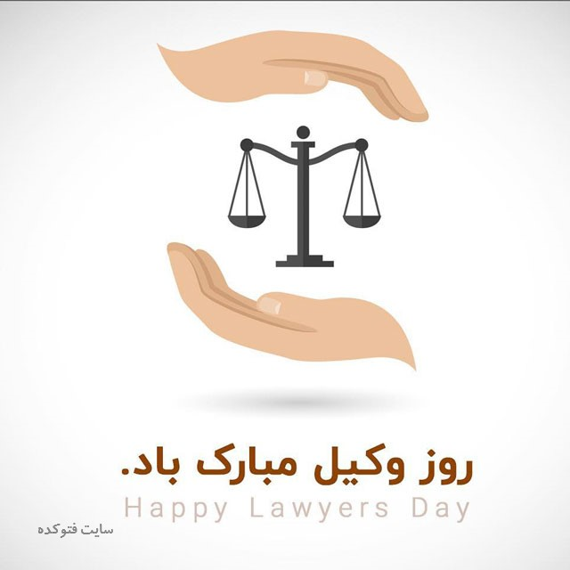 عکس نوشته و متن تبریک روز وکیل