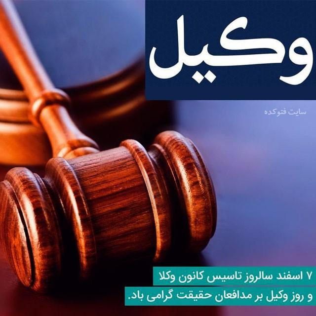 روز وکیل مبارک با متن زیبا و جدید