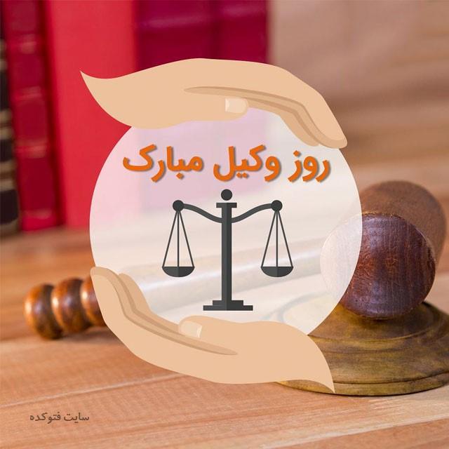 پیام تبریک روز وکیل به دوست