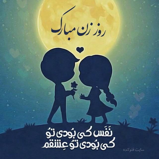 عکس نوشته روز زن مبارک با متن های زیبا