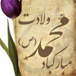 متن تبریک ولادت حضرت محمد (ص) + عکس نوشته