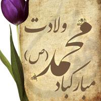 عکس و متن تبریک ولادت حضرت محمد (ص)