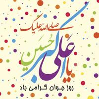 عکس و متن تبریک روز جوان و میلاد حضرت علی اکبر