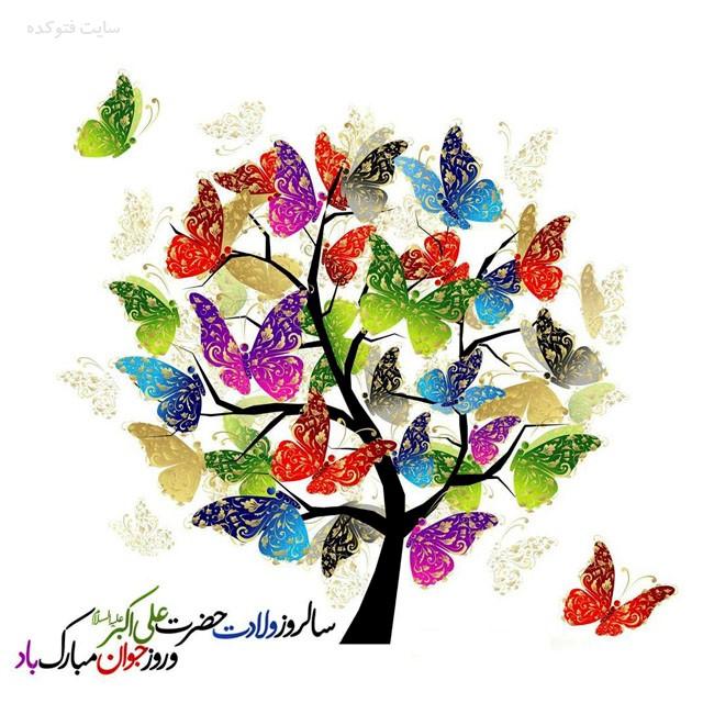 عکس روز جوان مبارک با متن زیبا