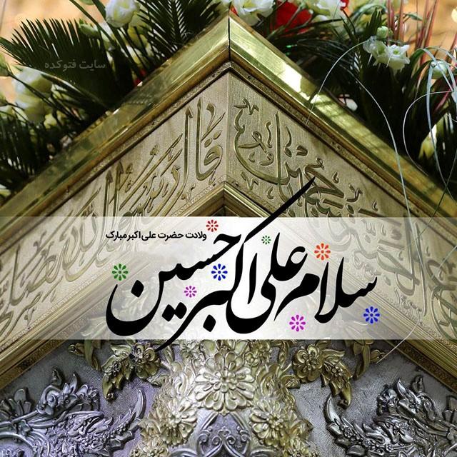 کارت تبریک ولادت علی اکبر روز جوان مبارک