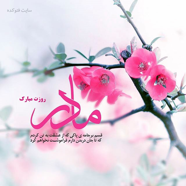 عکس نوشته مادر روزت مبارک