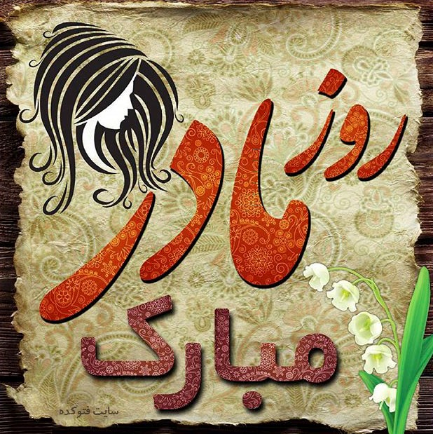 عکس نوشته روز مادر مبارک با متن های زیبا