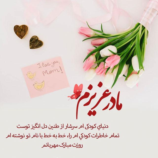 عکس مادر عزیزم روزت مبارک با متن زیبا