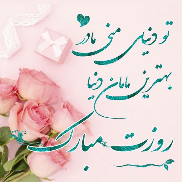 عکس نوشته روز مادر مبارک برای پروفایل با جملات زیبا