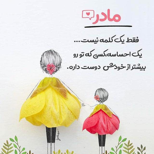 عکس نوشته پروفایل برای روز مادر مبارک