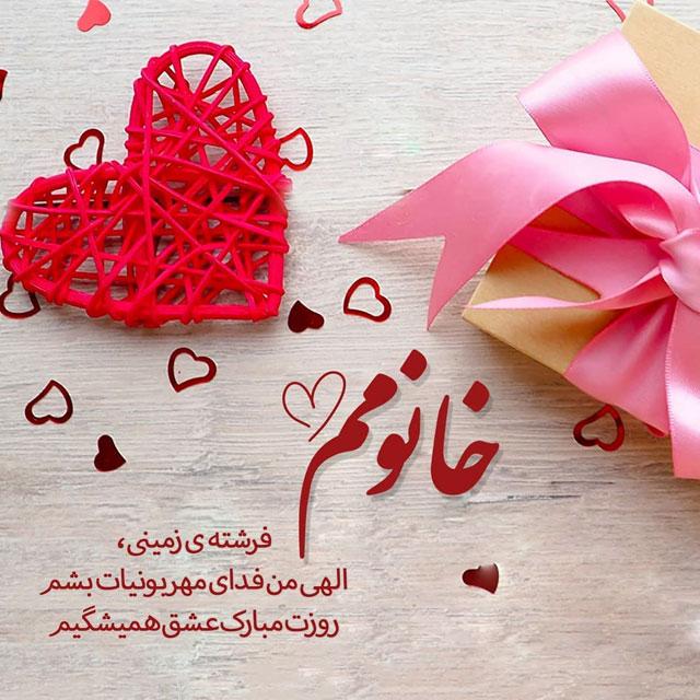عکس نوشته روز زن مبارک برای پروفایل