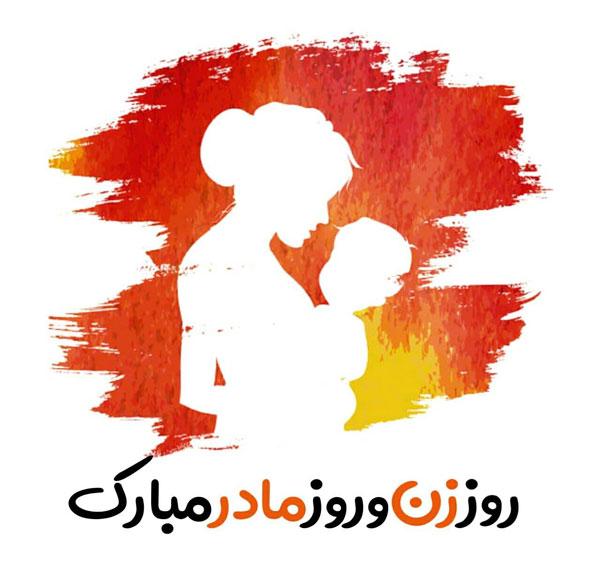 عکس نوشته تبریک روز زن و روز مادر با متن زیبا و احساسی