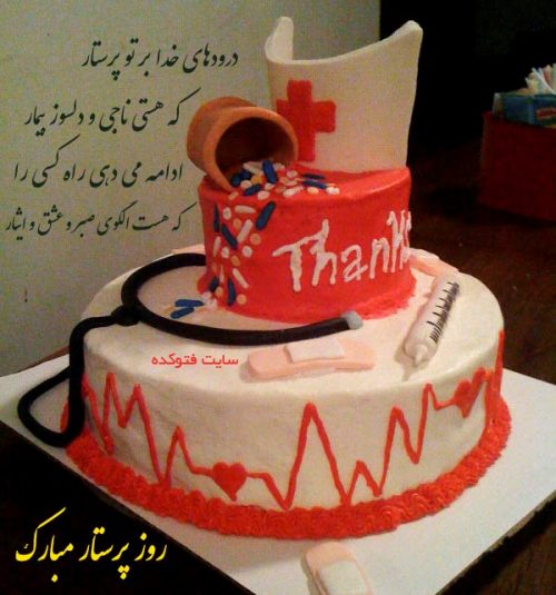 کیک تبریک تولد روز پرستار با متن زیبا