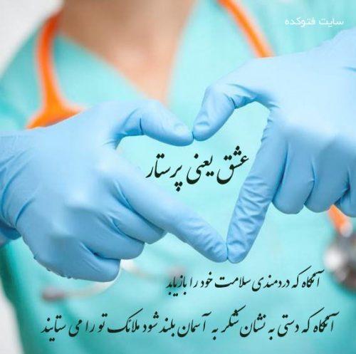 عکس نوشته عشق یعنی پرستار