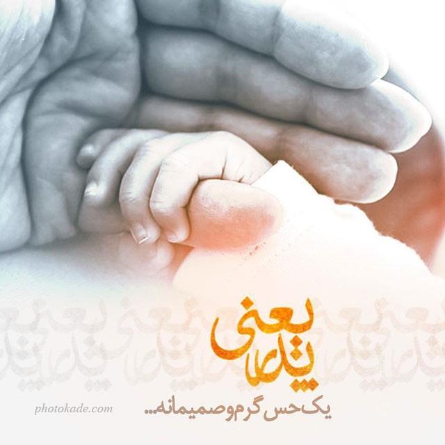 پروفایل روز پدر عاشقانه و زیبا