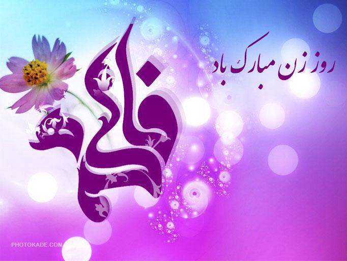 rozzanmobarak photokade 11 - کانال تبریک روز زن به همسر