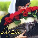 عکس نوشته روز زن + متن تبریک عاشقانه