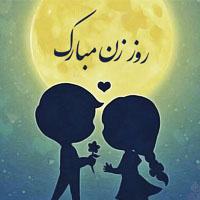 متن تبریک روز زن سال 96 با عکس نوشته عاشقانه روز زن