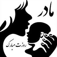 متن تبریک روز مادر + عکس و کارت پستال نوشته دار