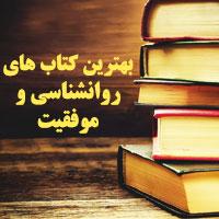 بهترین کتاب های روانشناسی و موفقیت دنیا کدامند؟