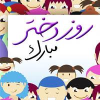 متن تبریک روز دختر + عکس و اس ام اس روز دختر مبارک