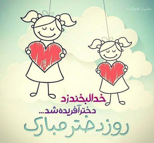 عکس نوشته روز دختر مبارک + متن و پیام تبریک روز دختر