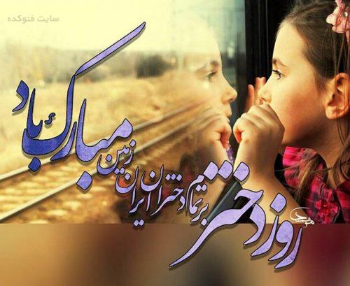 عکس نوشته روز دختر مبارک باد با متن های زیبا و عاشقانه