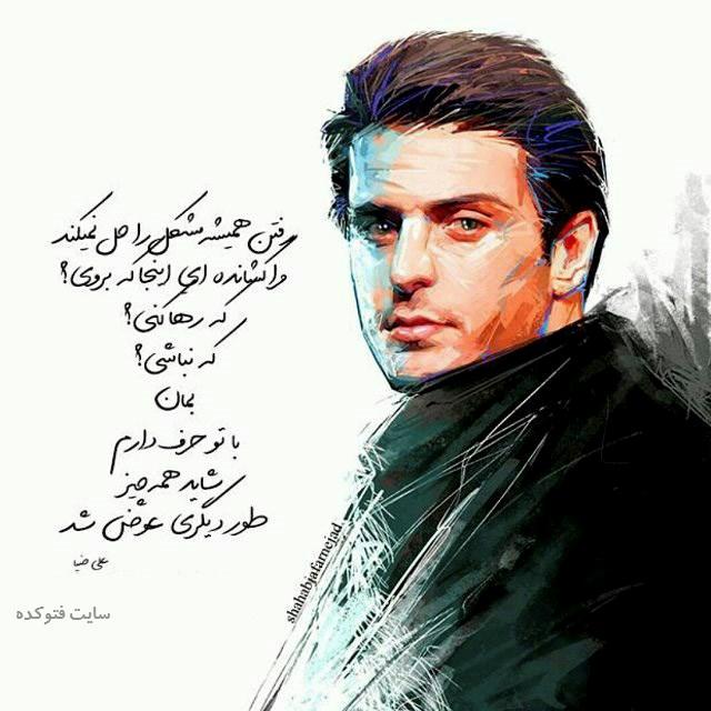 عکس نوشته برای علی ضیا مجری و شاعر ++ ترانه سرای عاشق