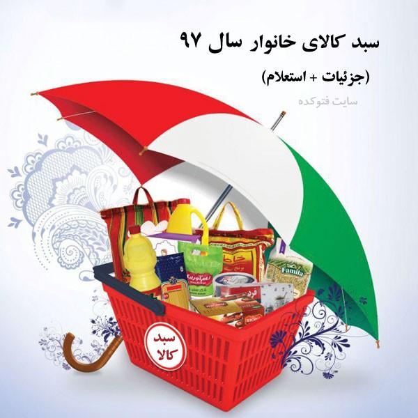 مشمولان بسته امنیت غذایی