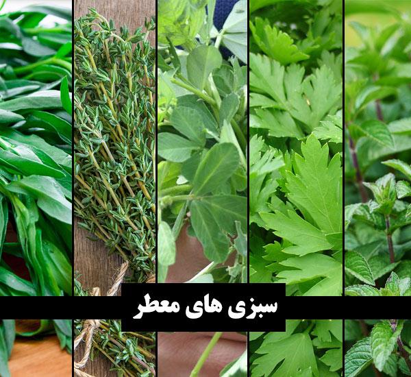 سبزیجات معطر