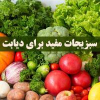سبزیجات مفید برای دیابت + 24 بهترین سبزیجات برای دیابت