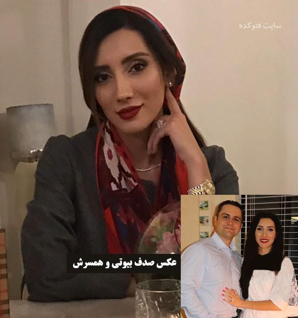 عکس علی همسر صدف بیوتی + زندگینامه