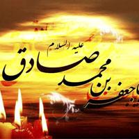 متن شهادت امام جعفر صادق + عکس