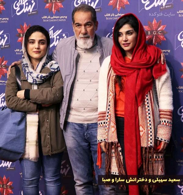 عکس های سعید سهیلی و دخترانش سارا و صبا سهیلی