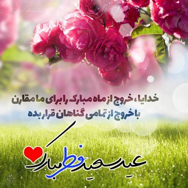 عکس عید فطر مبارک با متن زیبا