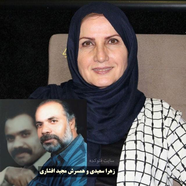 زهرا سعیدی و همسرش + زندگی شخصی و خانواده