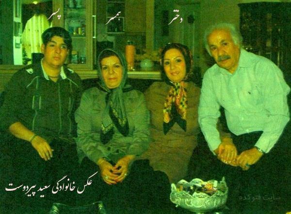 همسر سعید پیردوست + عکس خانوادگی و فرزندان