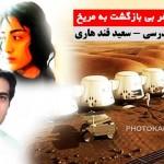عکس سه مسافر ایرانی به مریخ