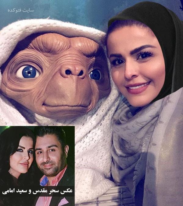 سحر خواننده و همسرش سعید امامی